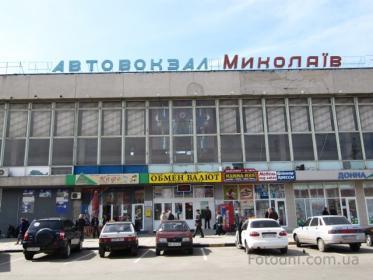 Автовокзал «Николаев» как стоял, так и стоит. И не собирается переезжать…
