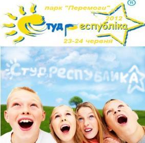 Студенческая Республика 2012